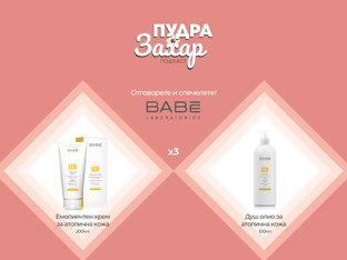 Спечелете козметичен комплект от BABÉ Laboratorios