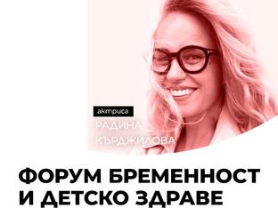 """Радина Кърджилова за майчинството – във """"Форум бременност и детско здраве"""""""