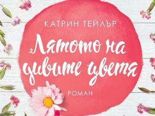 """""""Лятото на дивите цветя"""" – Катрин Тейлър"""