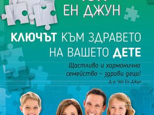 """""""Ключът към здравето на вашето дете"""" – Чой Ен Джун"""
