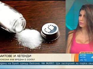 Нутриционистът Яна Данаилова за митовете относно консумацията на сол