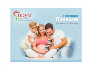 "Заповядайте на ""Форум бременност и детско здраве"" в Пловдив"