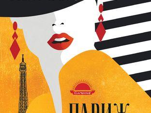 Париж, моя мечта