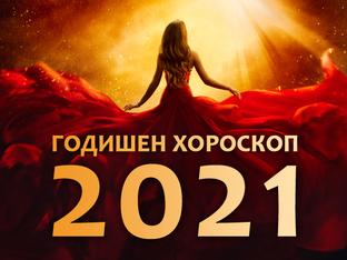 Годишен хороскоп за 2021