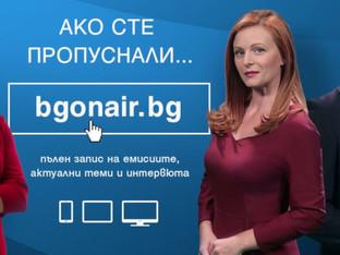 Bgonair.bg с нов дизайн и подобрена функционалност