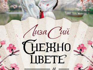 """""""Снежно цвете и тайното ветрило"""" – Лиза Сий"""