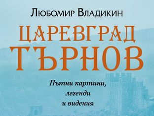 """Царевград Търнов"" – Любомир Владикин"