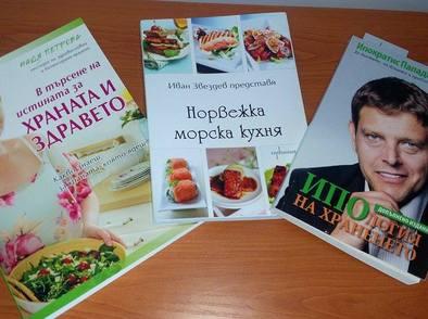 Моята любима рецепта в Az-jenata.bg