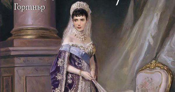 София Фредерика Дагмар фон Шлезвиг-Холщайн-Зондербург-Глюксбург е принцеса, дъщеря на датския