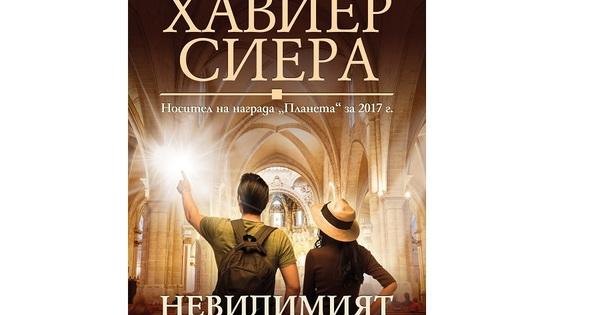 По повод премиерата на книгата авторът ще гостува в България
