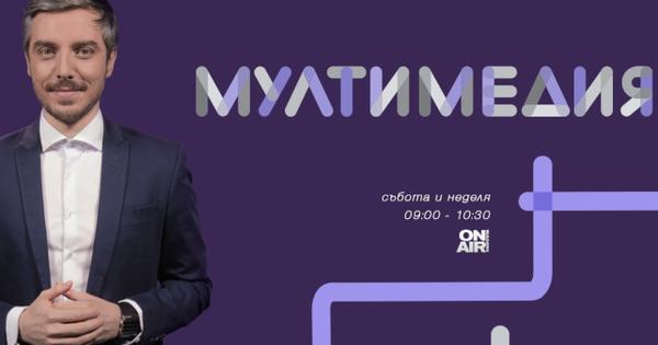 """Снимка: Новото предаване """"Мултимедия"""" тръгва по Bulgaria ON AIR с водещ Даниел Ненчев"""