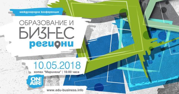 Сътрудничеството между бизнеса и образованието е ключът към успешното развитие