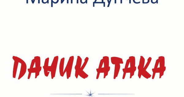 """Марина Дунчева е автор на романа """"Паник атака"""", който разказва"""