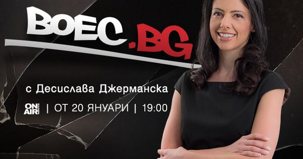 Снимка: Bulgaria ON AIR стартира предаване за бойни спортове