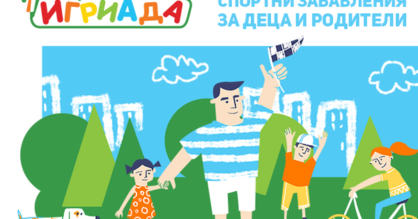 """На 10 юни 2018 г. в столичния парк """"Заимов"""" ще"""