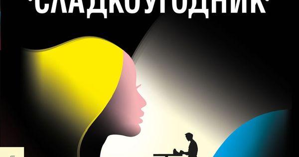 """Българското издание на """"Операция """"Сладкоугодник"""" отбелязва 70-годишния юбилей на британския"""
