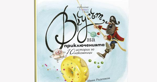 """Снимка: """"Вкусът на приключенията"""" – Иван Раденков"""