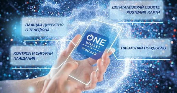 ONE wallet by Postbank е най-новата услуга в богатото портфолио