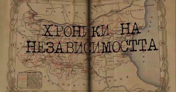 Колко е струвала Независимостта на България на правителството на Александър