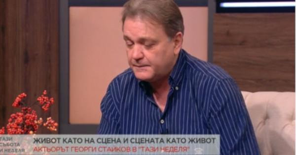 Любимият на поколения българи Георги Стайков сподели в ефира на