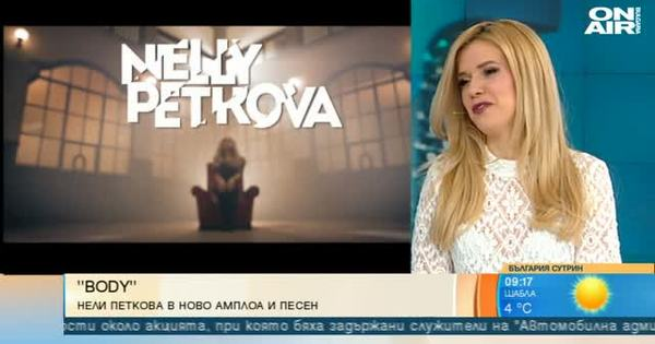 """Снимка: Нели Петкова изненадва с новата си песен """"Body"""""""