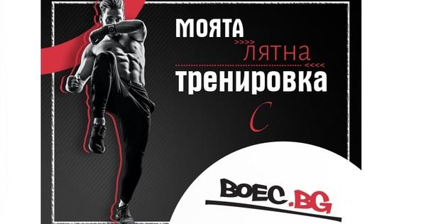Водещият сайт за бойни спортове и изкуства BOEC.BG отправя лятно