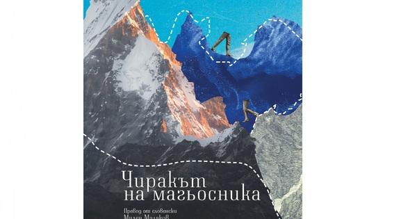 Словенски писател с роман за хималайския учител Йогананда – в