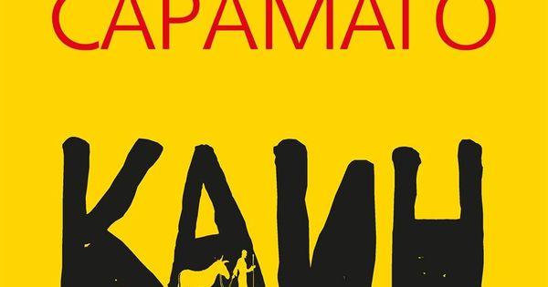 """Излезе от печат """"Каин"""", първо българско издание на последния роман"""