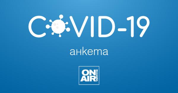 От 27 март, чрез онлайн анкета, телевизия Bulgaria ON AIR