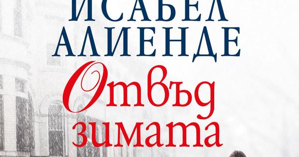 Представяме ви дългоочаквания роман на Исабел Алиенде, който вече омагьоса