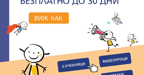 Четвъртата вълна от COVID-19 в България отново изпрати много ученици