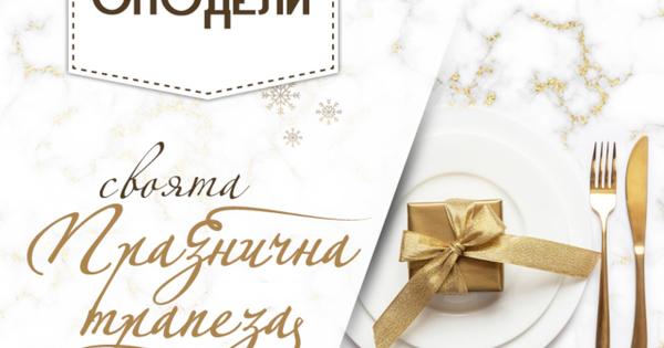 Наближават едни от най-светлите празници Бъдни вечер, Коледа и Нова