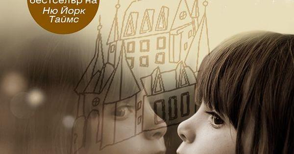 """Представяме ви ново издание на световния бестселър """"Стъкленият замък"""" от"""