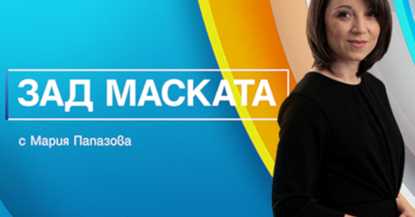 """Снимка: Известни българи разкриват себе си в рубриката """"Зад маската"""" по Bulgaria ON AIR"""