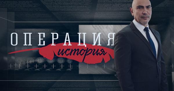 """Навръх Великден, историческото предаване по Bulgaria ON AIR – """"Операция"""