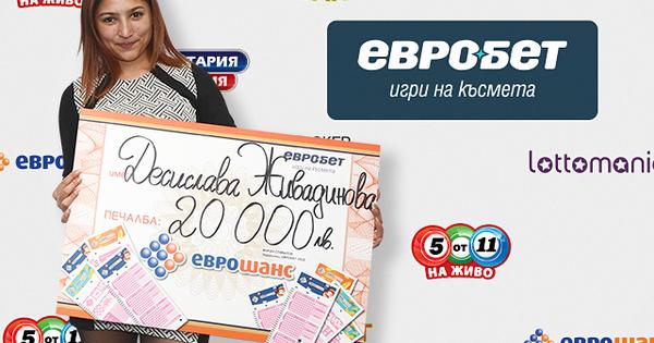 """31-годишната Десислава Живадинова предизвика силни емоции в пункт на """"Евробет"""""""