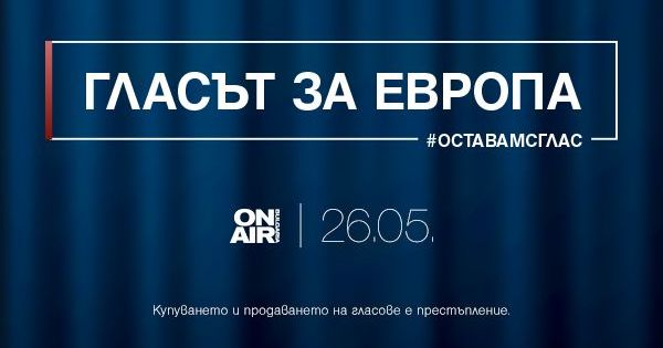 Националната телевизия Bulgaria ON AIR е подготвила специално изборно студио