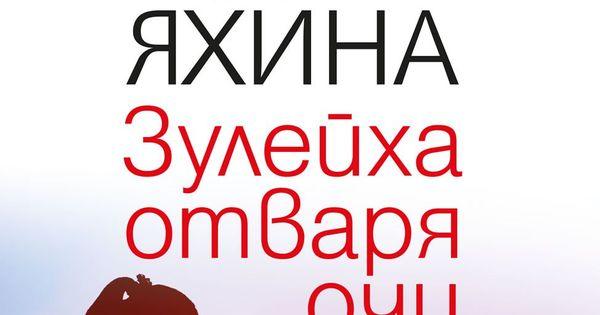 Определят дебютния роман на Гузел Яхина като литературната сензация на