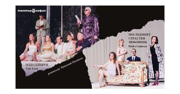 Новият театрален сезон в Театър