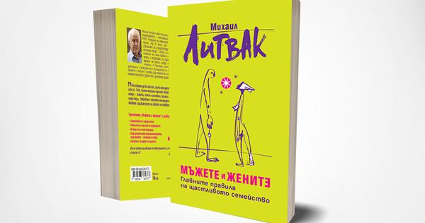 В края на март на българския пазар излиза дългоочакваната книга