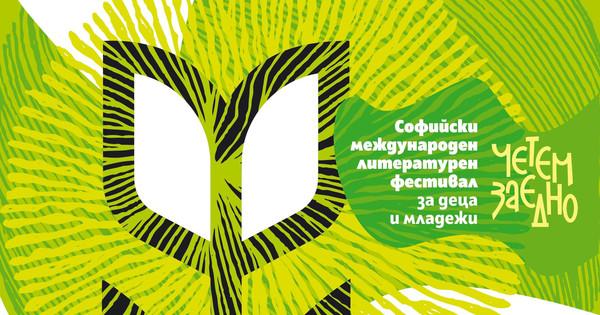 На 28 май (вторник), по случай Деня на българската просвета
