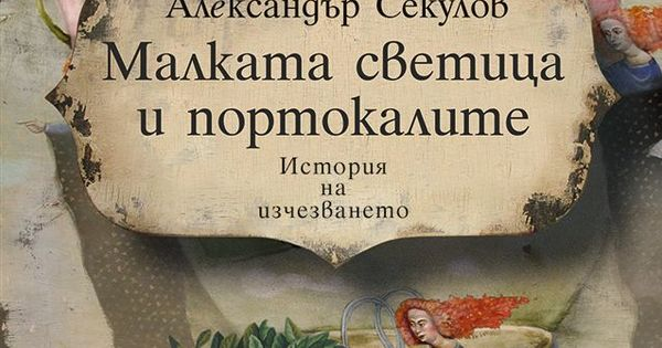 """След """"Господ слиза в Атина"""" и """"Колекционер на любовни изречения"""""""