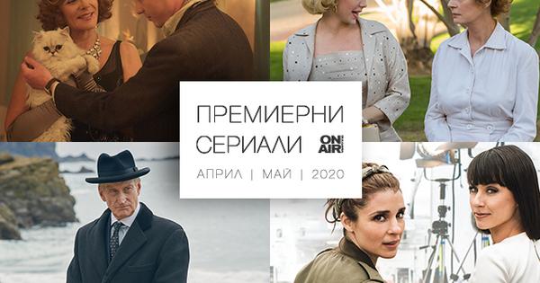 Пролетта е време за премиери в ефира на Bulgaria ON