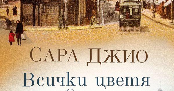 """Нова книга от авторката на """"Пролетен сняг"""", """"Теменужки през март"""""""