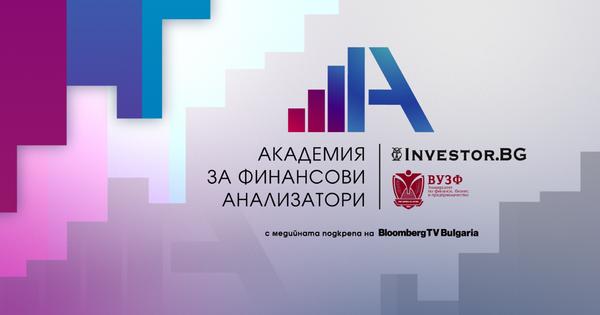 Водещият икономически сайт Investor.bg обявява конкурс за студенти, който ще