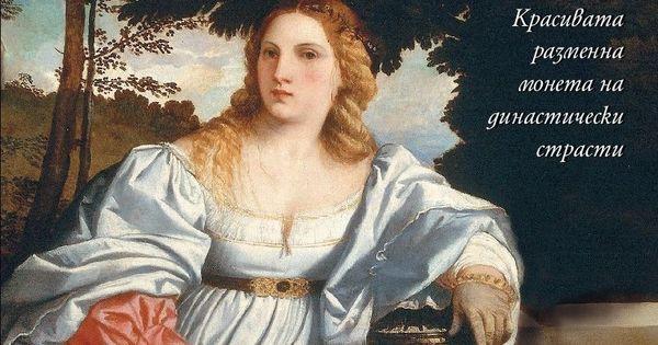 """Утвърдената поредица на издателство """"Емас"""" """"Известните жени в историята"""" ни"""