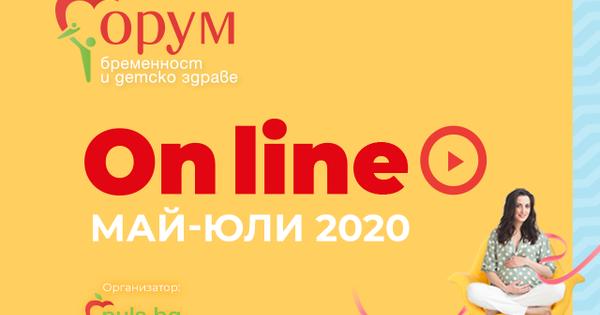 """Не пропускайте да участвате в днешното онлайн издание на """"Форум"""