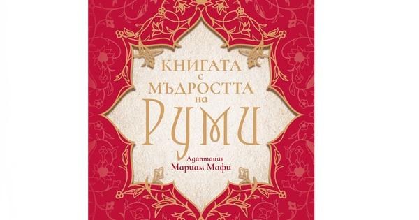 """""""Книгата с мъдростта на Руми"""" съдържа откъси от по-малко популярното"""