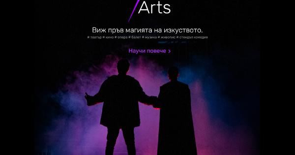 На 29 юни се състоя официалната премиера на 7Arts.bg –