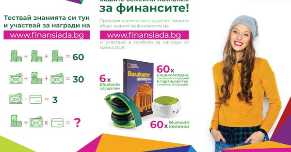"""Дигиталната образователна инициатива на Банка ДСК """"Национална финансиада"""" продължава с"""